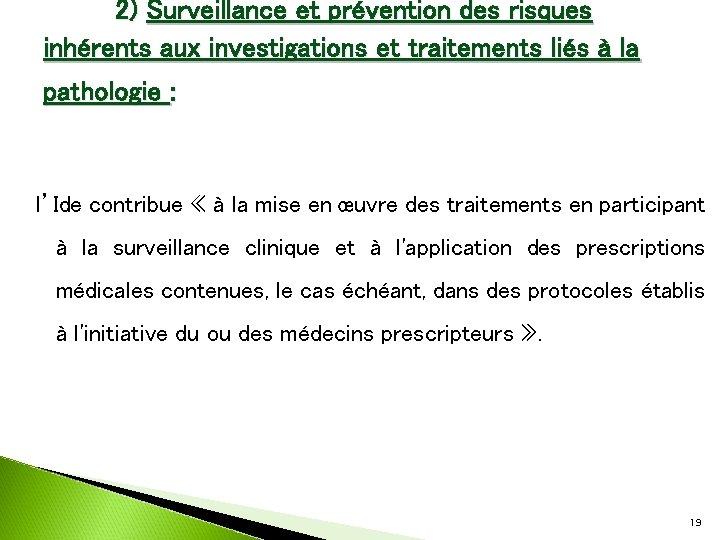 2) Surveillance et prévention des risques inhérents aux investigations et traitements liés à la