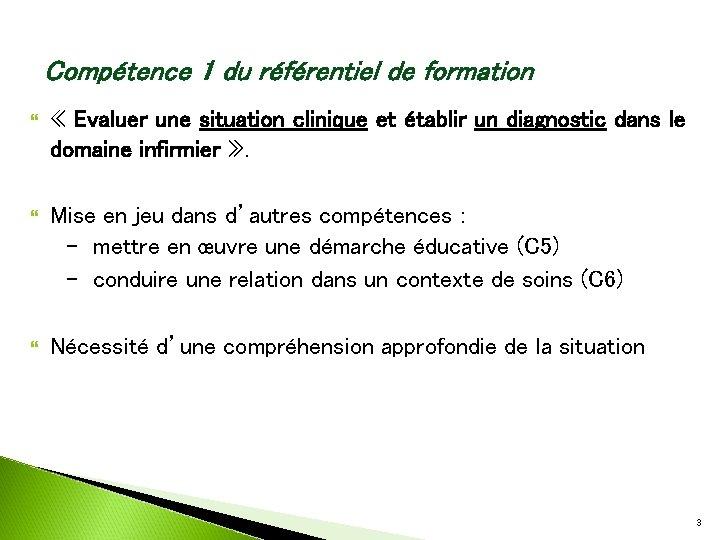 Compétence 1 du référentiel de formation « Evaluer une situation clinique et établir un