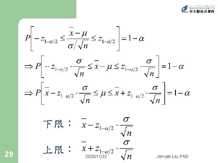 下限: 29 上限: 2020/11/22 Jen-pei Liu, Ph. D