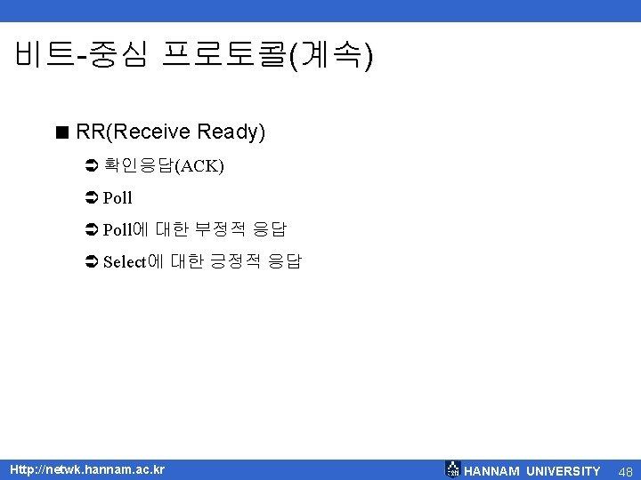 비트-중심 프로토콜(계속) < RR(Receive Ready) Ü 확인응답(ACK) Ü Poll에 대한 부정적 응답 Ü Select에
