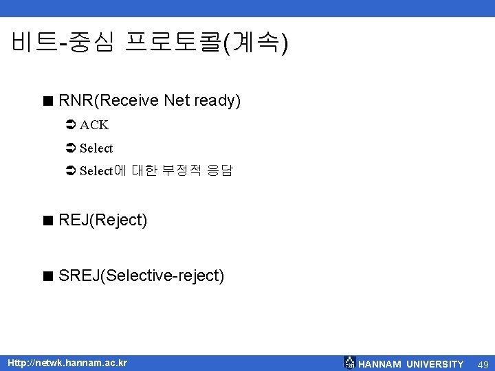 비트-중심 프로토콜(계속) < RNR(Receive Net ready) Ü ACK Ü Select에 대한 부정적 응답 <