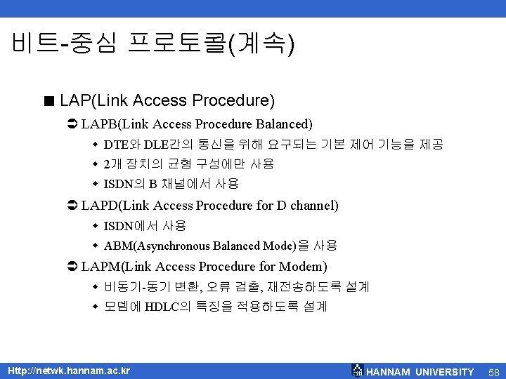 비트-중심 프로토콜(계속) < LAP(Link Access Procedure) Ü LAPB(Link Access Procedure Balanced) w DTE와 DLE간의