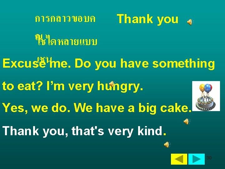 การกลาวขอบค ณใชไดหลายแบบ Thank you เชน Excuse me. Do you have something to eat? I'm