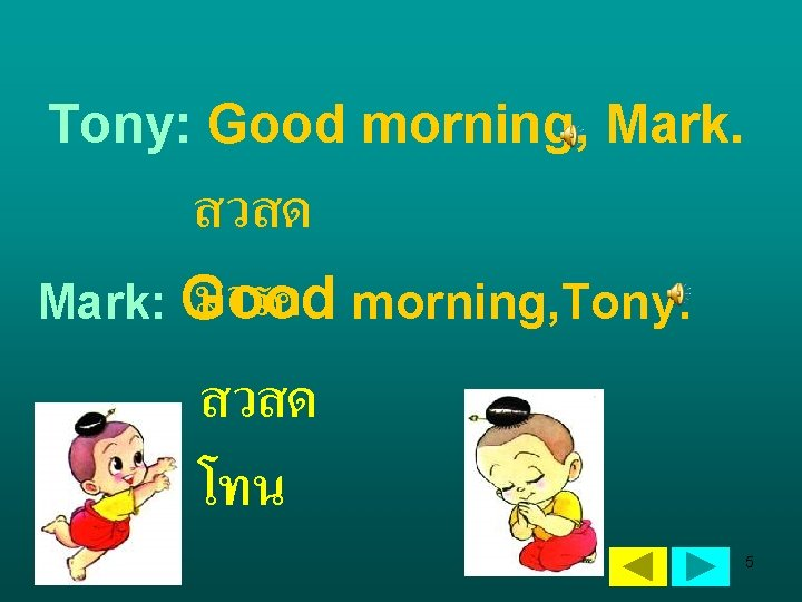 Tony: Good morning, Mark. สวสด มารค morning, Tony. Mark: Good สวสด โทน 5