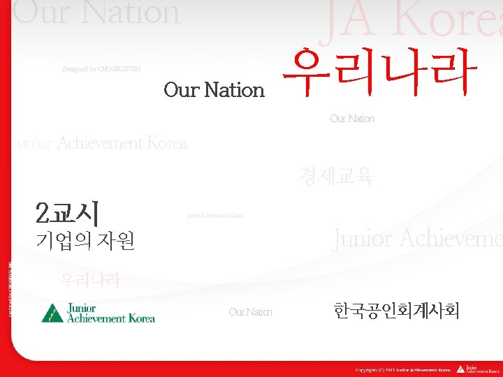 Our Nation designed by CHOGEOSUNG Our Nation JA Korea 우리나라 Our Nation Junior Achievement
