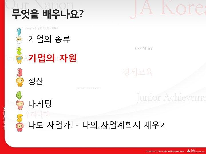 Our Nation 무엇을 배우나요? JA Korea designed by CHOGEOSUNG 기업의 종류 Our Nation Junior