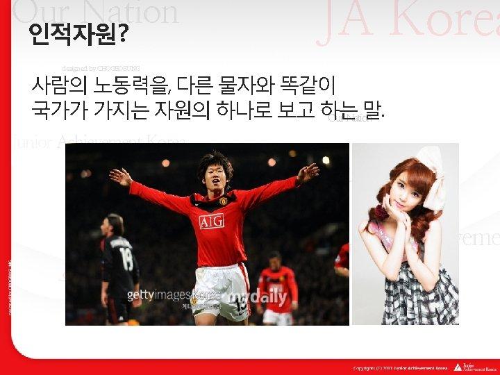 JA Korea Our Nation 인적자원? designed by CHOGEOSUNG 사람의 노동력을, 다른 물자와 똑같이 국가가