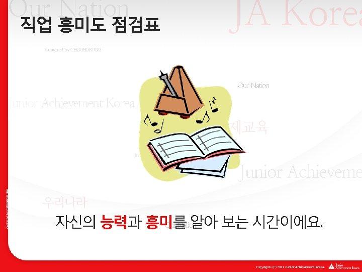 Our Nation 직업 흥미도 점검표 JA Korea designed by CHOGEOSUNG Our Nation Junior Achievement