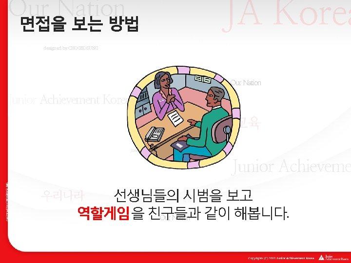 Our Nation 면접을 보는 방법 JA Korea designed by CHOGEOSUNG Our Nation Junior Achievement