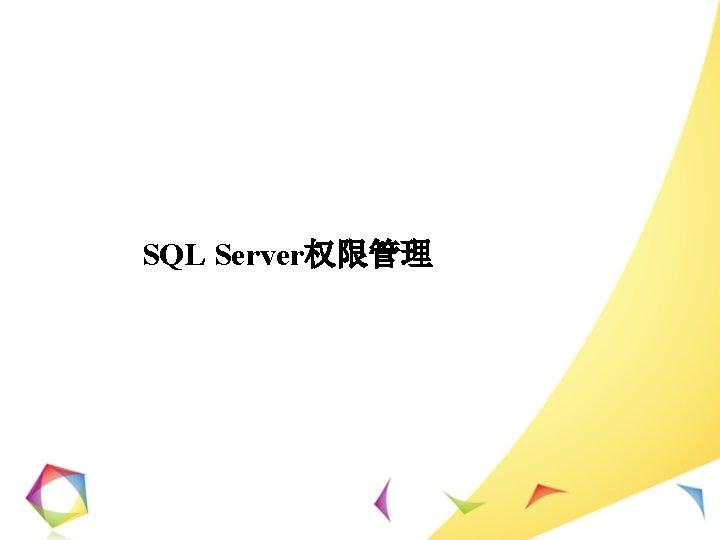 SQL Server权限管理