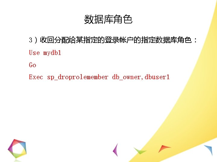 数据库角色 3)收回分配给某指定的登录帐户的指定数据库角色: Use mydb 1 Go Exec sp_droprolemember db_owner, dbuser 1