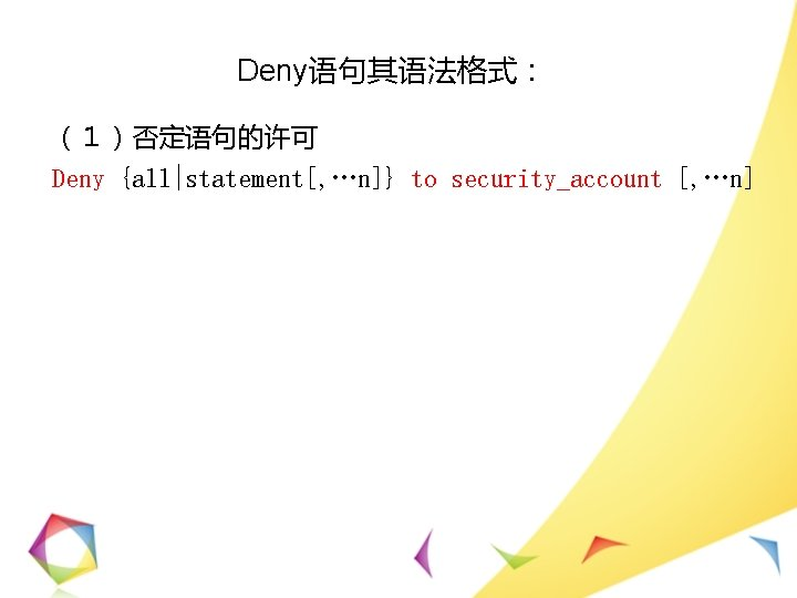 Deny语句其语法格式: (1)否定语句的许可 Deny {all|statement[, …n]} to security_account [, …n]