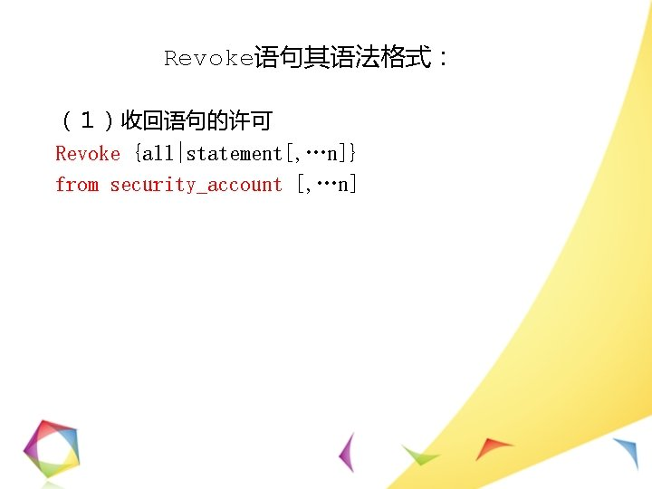 Revoke语句其语法格式: (1)收回语句的许可 Revoke {all|statement[, …n]} from security_account [, …n]