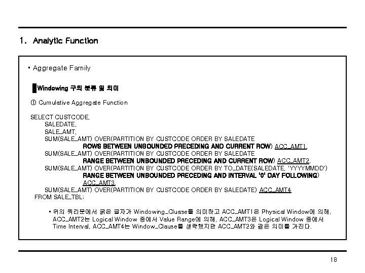 1. Analytic Function • Aggregate Family Windowing 구의 분류 및 의미 ① Cumulative Aggregate