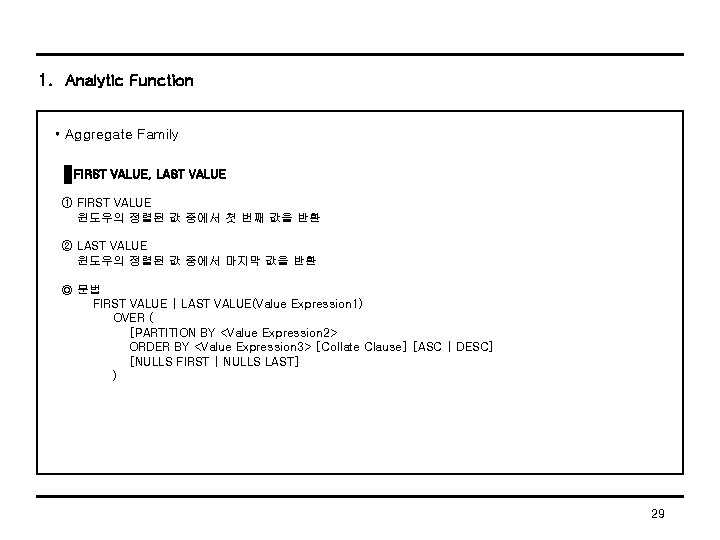 1. Analytic Function • Aggregate Family FIRST VALUE, LAST VALUE ① FIRST VALUE 윈도우의