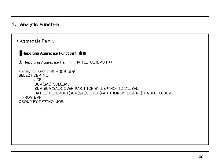 1. Analytic Function • Aggregate Family Reporting Aggregate Function의 활용 ① Reporting Aggregate Family