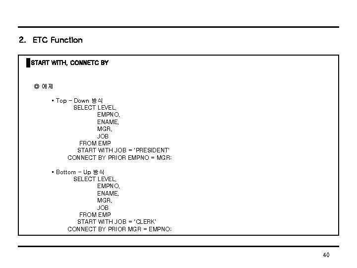 2. ETC Function START WITH, CONNETC BY ◎ 예제 • Top – Down 방식