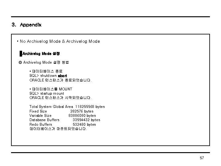 3. Appendix • No Archivelog Mode & Archivelog Mode 설정 ◎ Archivelog Mode 설정