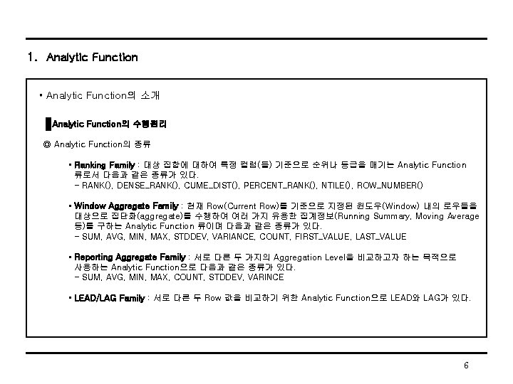 1. Analytic Function • Analytic Function의 소개 Analytic Function의 수행원리 ◎ Analytic Function의 종류