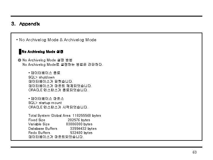 3. Appendix • No Archivelog Mode & Archivelog Mode No Archivelog Mode 설정 ◎