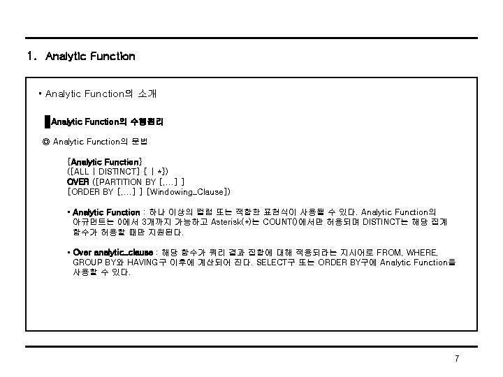 1. Analytic Function • Analytic Function의 소개 Analytic Function의 수행원리 ◎ Analytic Function의 문법