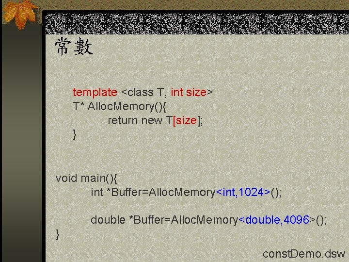 常數 template <class T, int size> T* Alloc. Memory(){ return new T[size]; } void