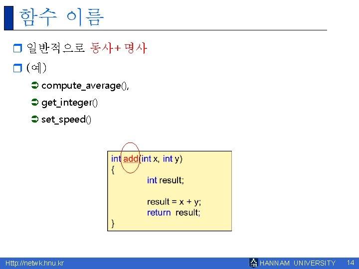 함수 이름 r 일반적으로 동사+명사 r (예) Ü compute_average(), Ü get_integer() Ü set_speed() Http:
