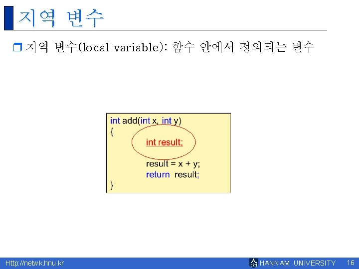 지역 변수 r 지역 변수(local variable): 함수 안에서 정의되는 변수 Http: //netwk. hnu. kr