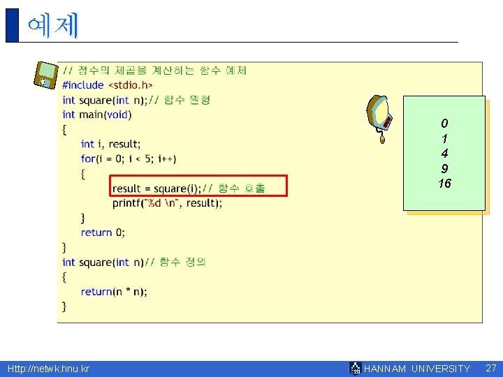 예제 0 1 4 9 16 Http: //netwk. hnu. kr HANNAM UNIVERSITY 27