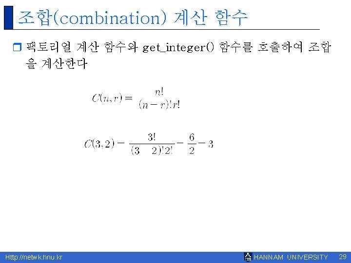 조합(combination) 계산 함수 r 팩토리얼 계산 함수와 get_integer() 함수를 호출하여 조합 을 계산한다 Http: