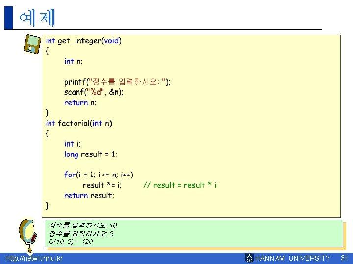 예제 정수를 입력하시오: 10 정수를 입력하시오: 3 C(10, 3) = 120 Http: //netwk. hnu.