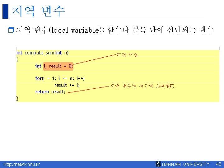지역 변수 r 지역 변수(local variable): 함수나 블록 안에 선언되는 변수 Http: //netwk. hnu.