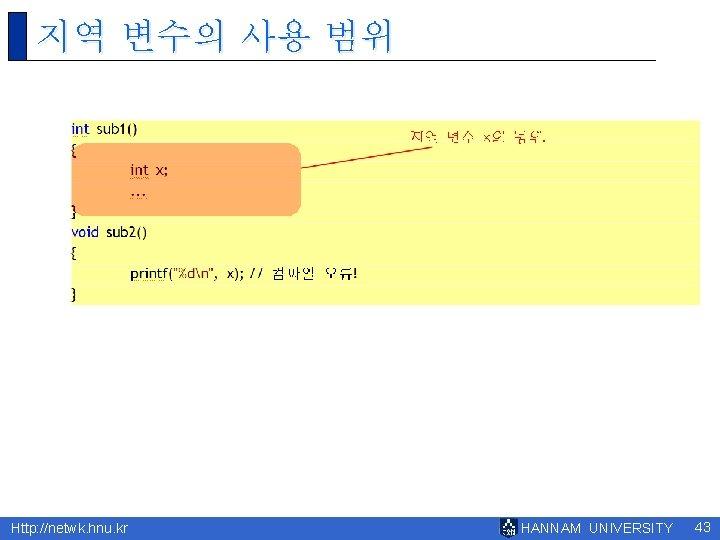 지역 변수의 사용 범위 Http: //netwk. hnu. kr HANNAM UNIVERSITY 43