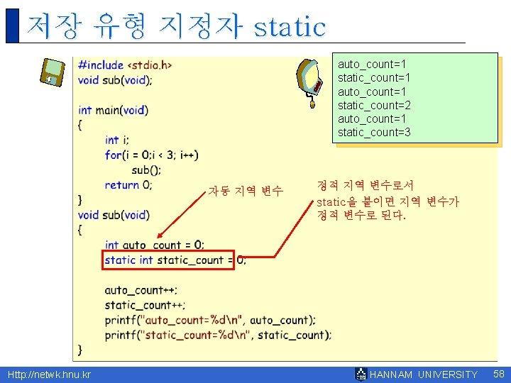 저장 유형 지정자 static auto_count=1 static_count=1 auto_count=1 static_count=2 auto_count=1 static_count=3 자동 지역 변수 Http: