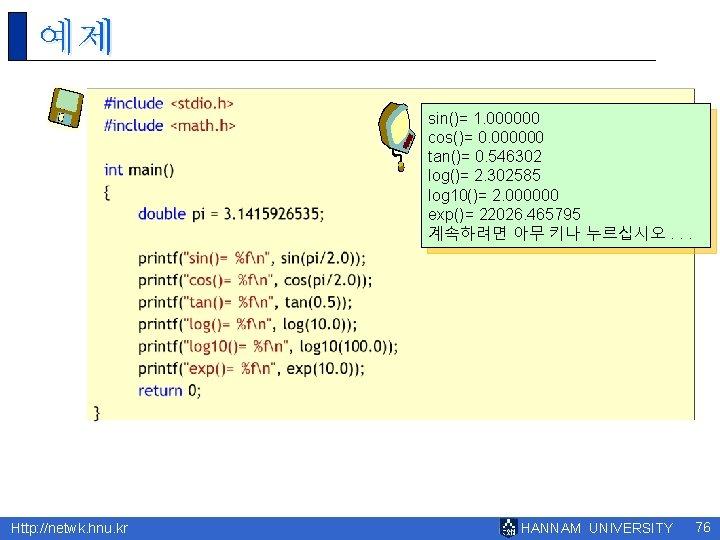 예제 sin()= 1. 000000 cos()= 0. 000000 tan()= 0. 546302 log()= 2. 302585 log