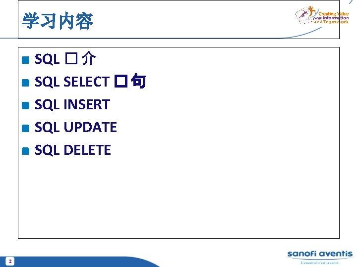 学习内容 SQL � 介 SQL SELECT � 句 SQL INSERT SQL UPDATE SQL DELETE