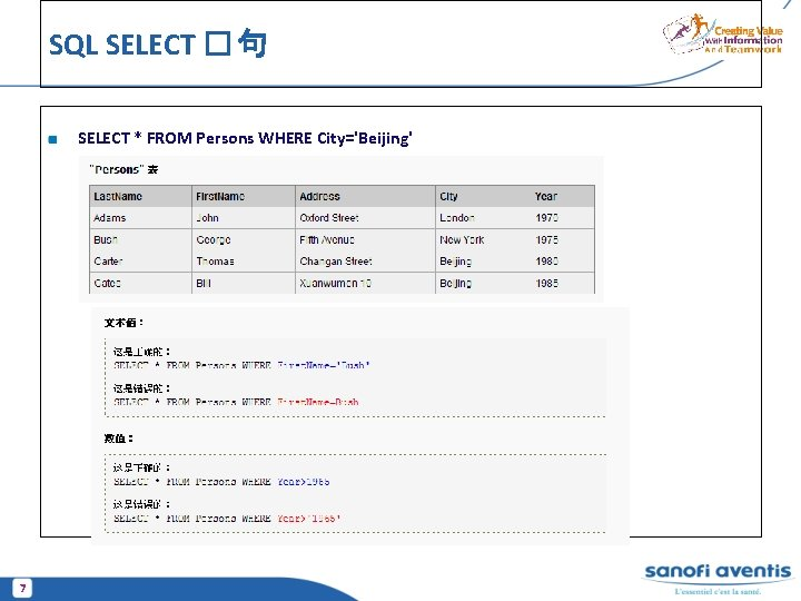 SQL SELECT � 句 SELECT * FROM Persons WHERE City='Beijing' 7