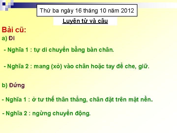 Thứ ba ngày 16 tháng 10 năm 2012 Luyện từ và câu Bài cũ: