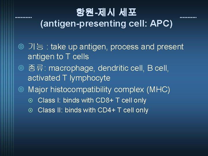 항원-제시 세포 (antigen-presenting cell: APC) ¥ 기능 : take up antigen, process and present