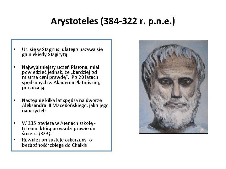 Arystoteles (384 -322 r. p. n. e. ) • Ur. się w Stagirus, dlatego