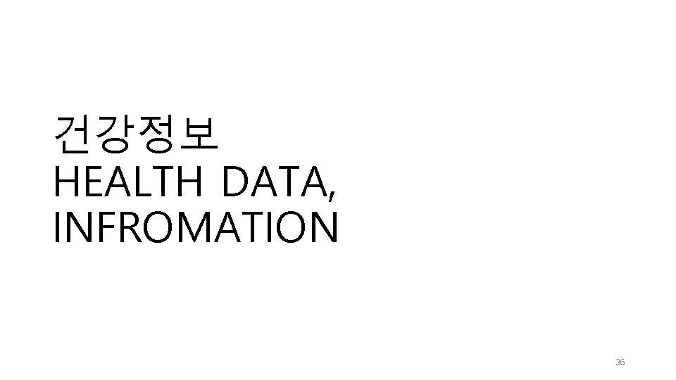 건강정보 HEALTH DATA, INFROMATION 36