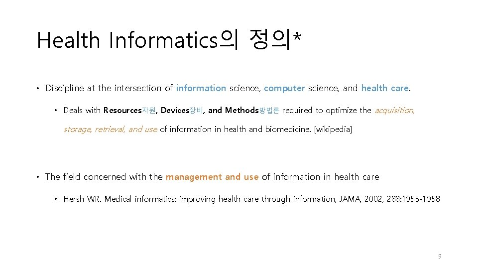 Health Informatics의 정의* • Discipline at the intersection of information science, computer science, and
