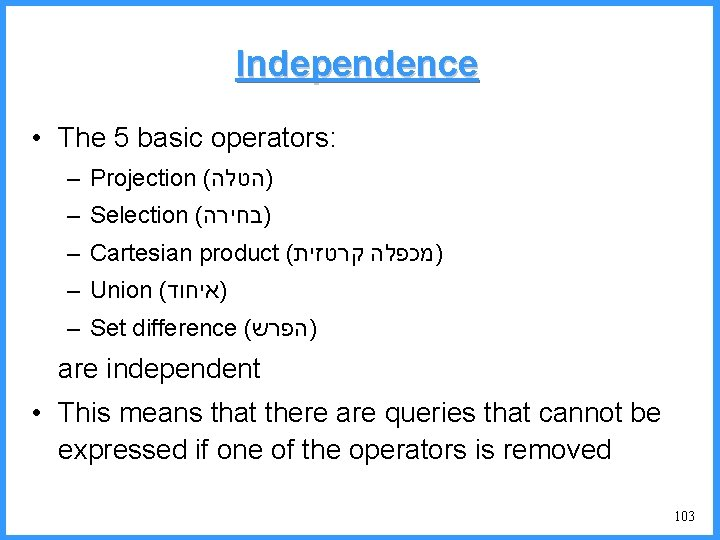 Independence • The 5 basic operators: – Projection ( )הטלה – Selection ( )בחירה