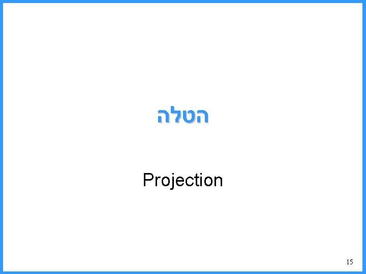 הטלה Projection 15