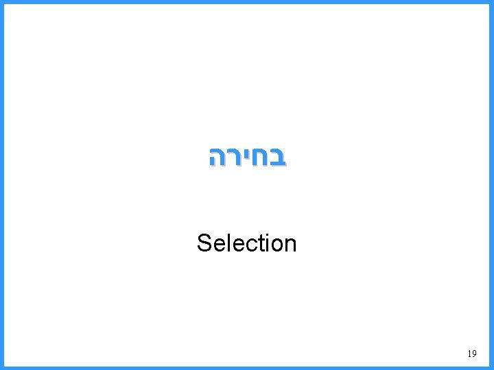 בחירה Selection 19