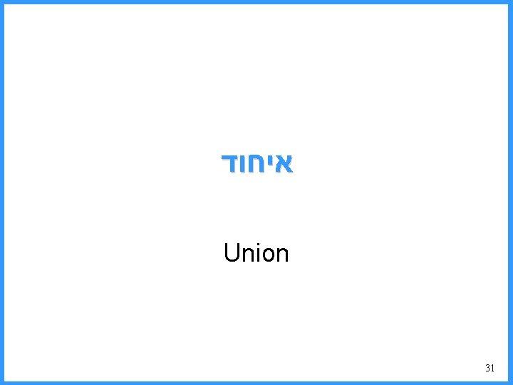 איחוד Union 31