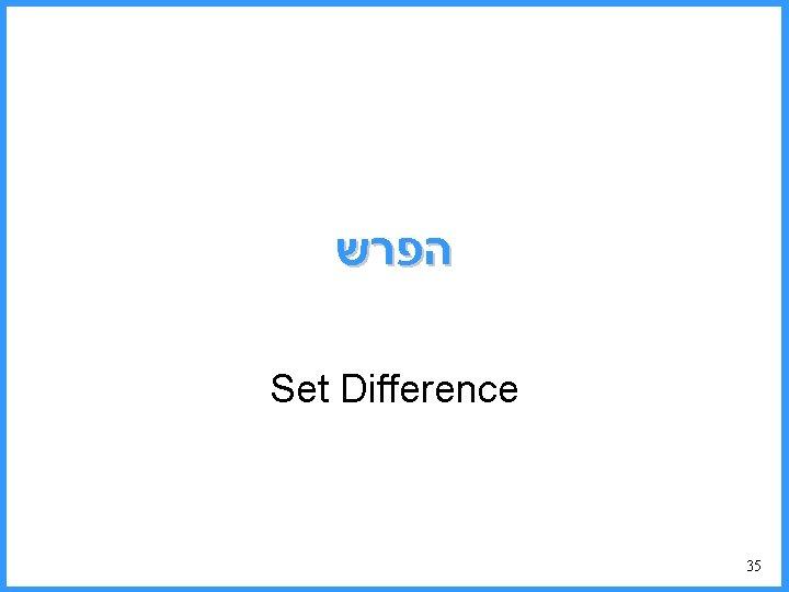 הפרש Set Difference 35