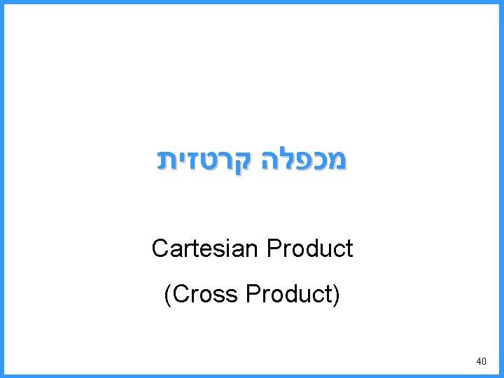 מכפלה קרטזית Cartesian Product (Cross Product) 40