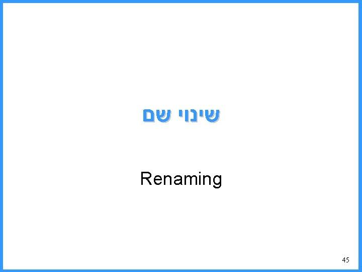 שינוי שם Renaming 45