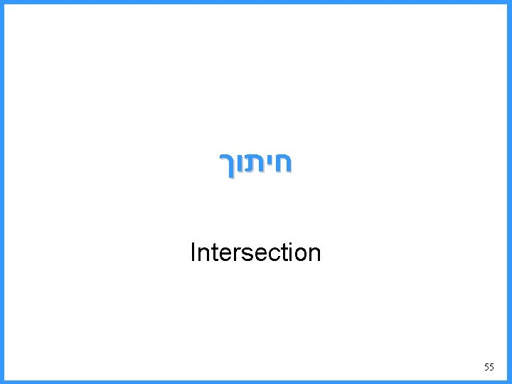 חיתוך Intersection 55